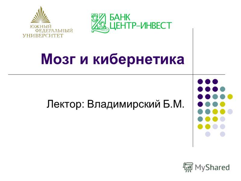 Мозг и кибернетика Лектор: Владимирский Б.М.