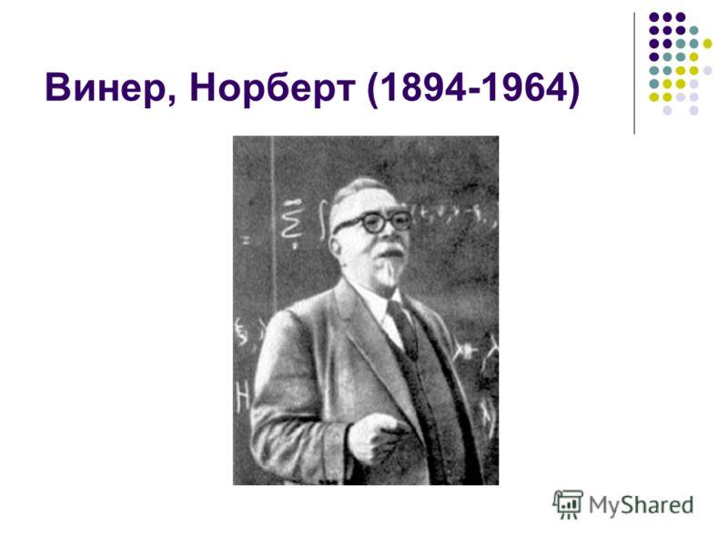 Винер, Норберт (1894-1964)
