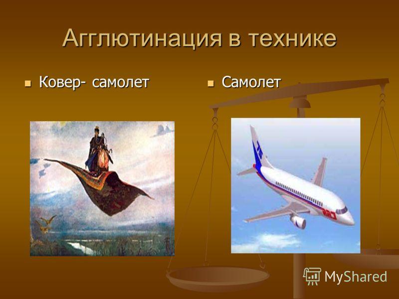 Агглютинация в технике Ковер- самолет Ковер- самолет Самолет