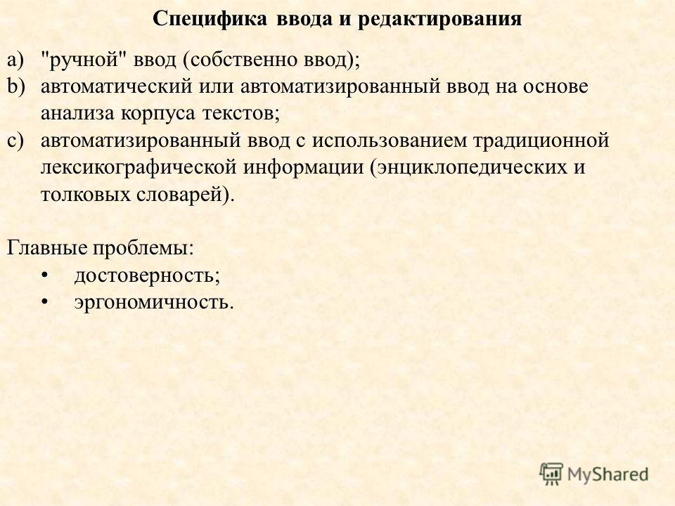 Специфика ввода и редактирования a)