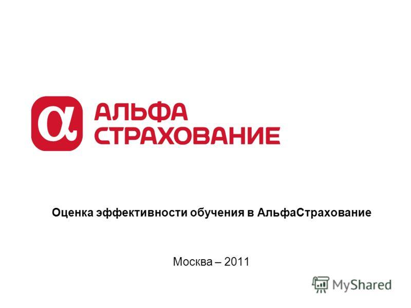 Оценка эффективности обучения в АльфаСтрахование Москва – 2011