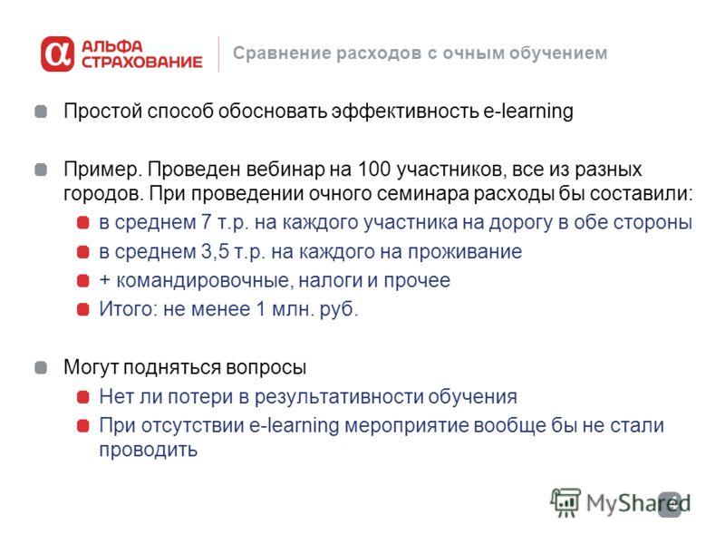 4 Сравнение расходов с очным обучением Простой способ обосновать эффективность e-learning Пример. Проведен вебинар на 100 участников, все из разных городов. При проведении очного семинара расходы бы составили: в среднем 7 т.р. на каждого участника на