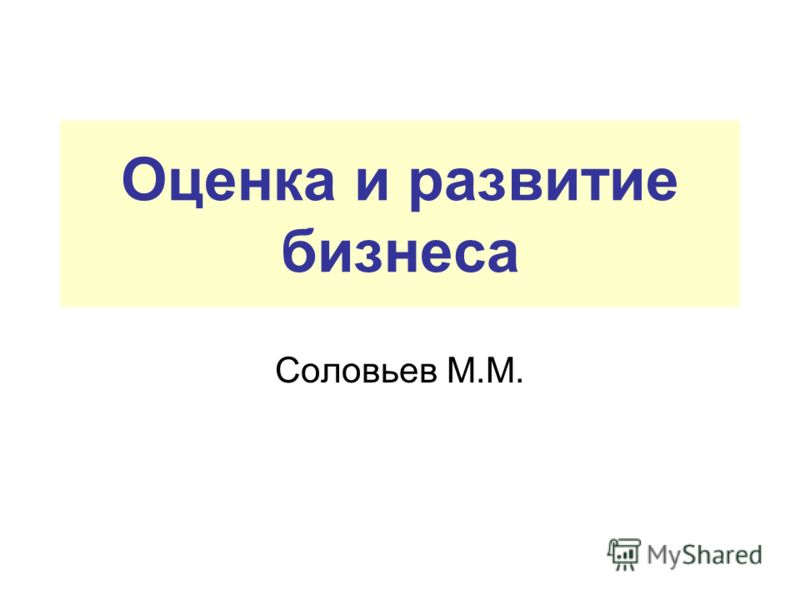 Оценка и развитие бизнеса Соловьев М.М.