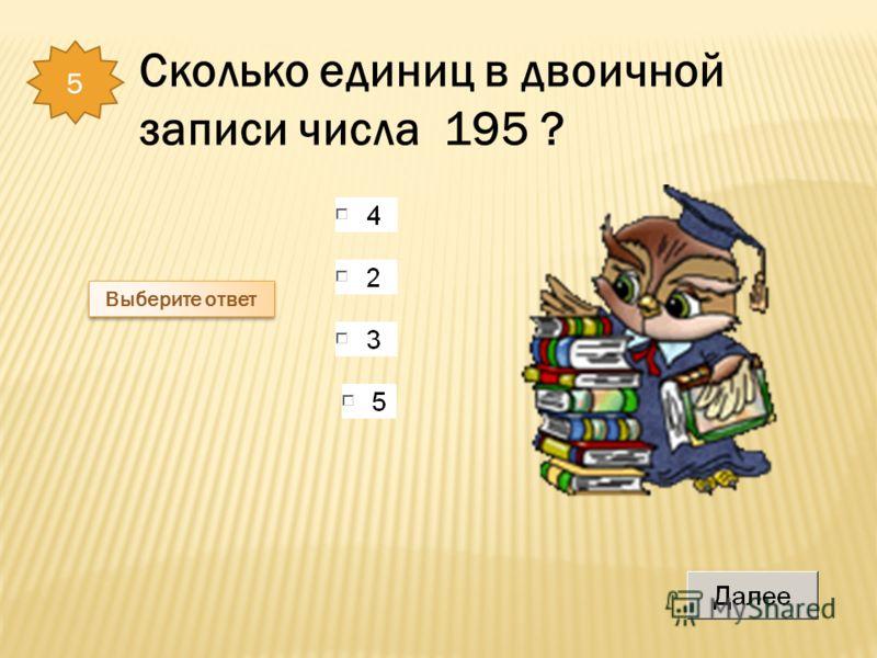 4 В шестнадцатеричной системе счисления символ F используется для обозначения … Выберите ответ