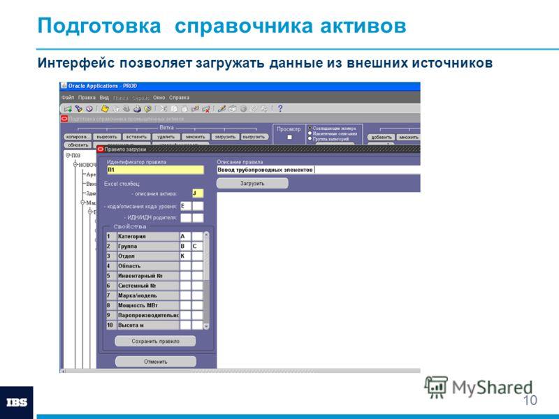 10 Подготовка справочника активов Интерфейс позволяет загружать данные из внешних источников