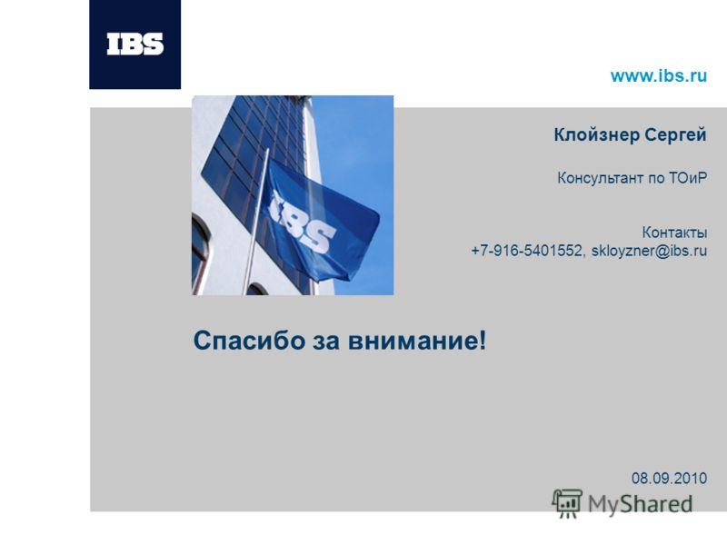 www.ibs.ru Спасибо за внимание! Клойзнер Сергей Консультант по ТОиР Контакты +7-916-5401552, skloyzner@ibs.ru 08.09.2010 Вставьте картинку