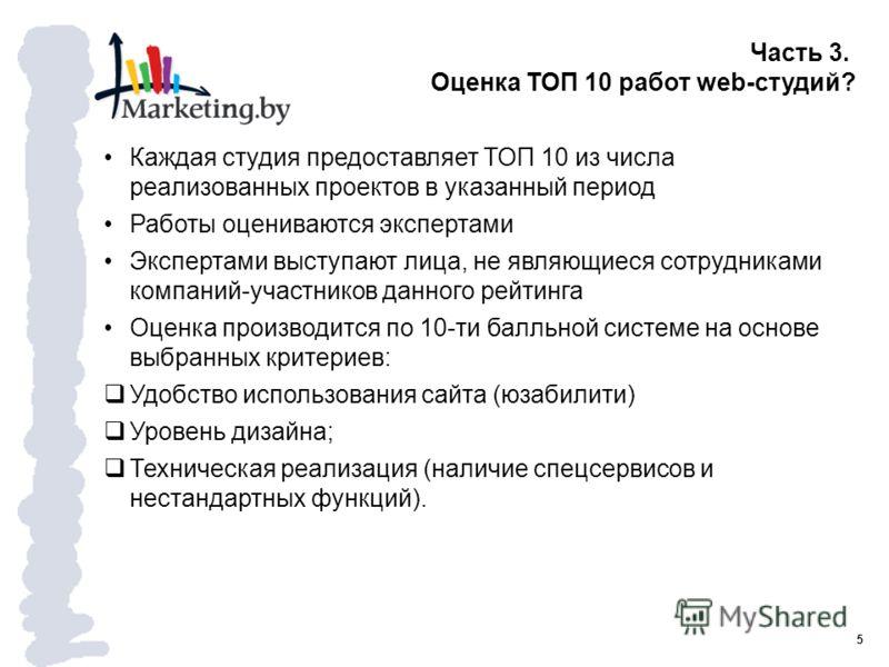 5 Часть 3. Оценка ТОП 10 работ web-студий? Каждая студия предоставляет ТОП 10 из числа реализованных проектов в указанный период Работы оцениваются экспертами Экспертами выступают лица, не являющиеся сотрудниками компаний-участников данного рейтинга