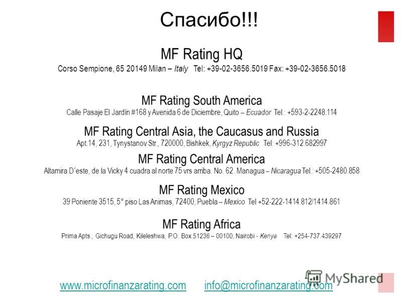 MF Rating HQ Corso Sempione, 65 20149 Milan – Italy Tel: +39-02-3656.5019 Fax: +39-02-3656.5018 MF Rating South America Calle Pasaje El Jardín #168 y Avenida 6 de Diciembre, Quito – Ecuador Tel.: +593-2-2248.114 MF Rating Central Asia, the Caucasus a