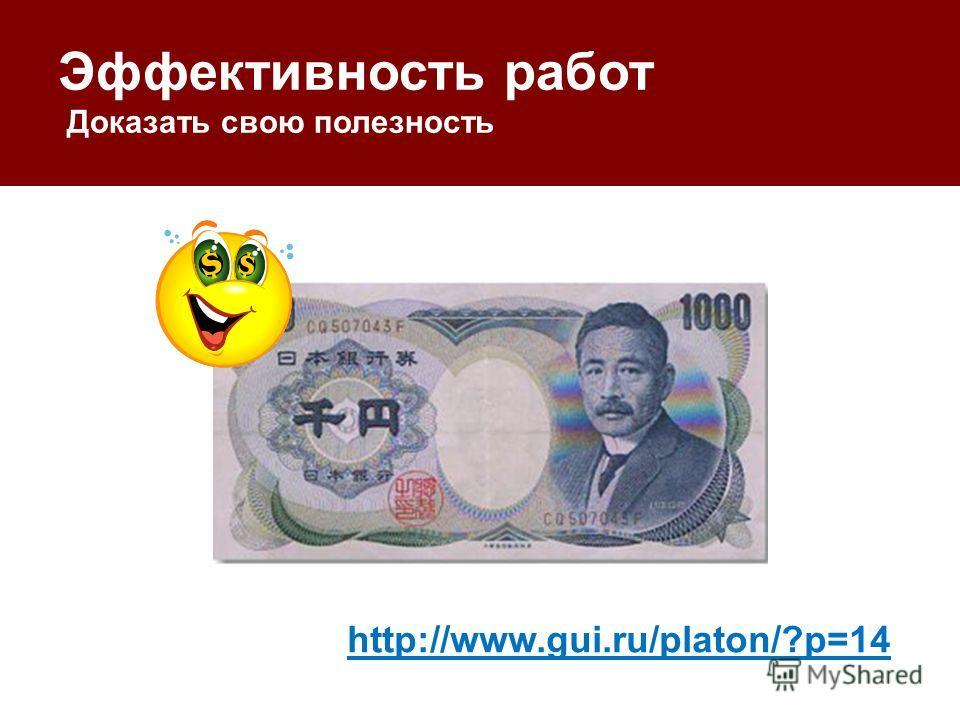 Эффективность работ Доказать свою полезность http://www.gui.ru/platon/?p=14