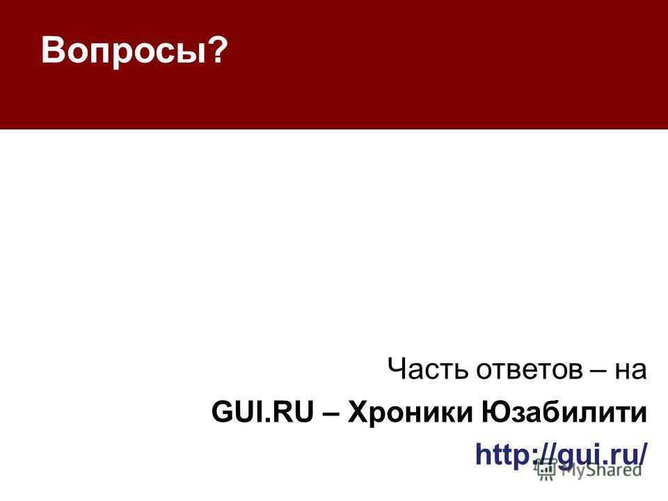 Вопросы? Часть ответов – на GUI.RU – Хроники Юзабилити http://gui.ru/
