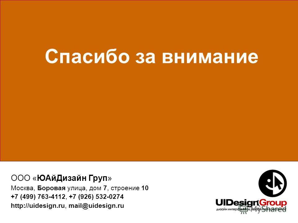 Спасибо за внимание ООО «ЮАй Дизайн Груп» Москва, Боровая улица, дом 7, строение 10 +7 (499) 763-4112, +7 (926) 532-0274 http://uidesign.ru, mail@uidesign.ru