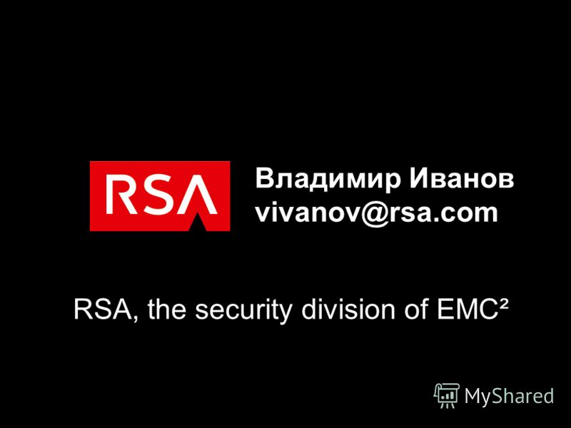 Владимир Иванов vivanov@rsa.com RSA, the security division of EMC²