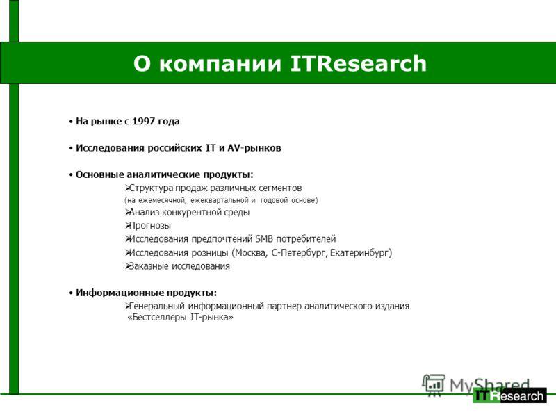 На рынке с 1997 года Исследования российских IT и AV-рынков Основные аналитические продукты: Структура продаж различных сегментов (на ежемесячной, ежеквартальной и годовой основе) Анализ конкурентной среды Прогнозы Исследования предпочтений SMB потре