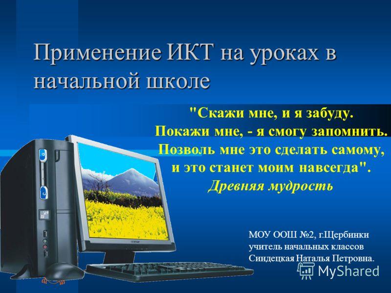Применение ИКТ на уроках в начальной школе