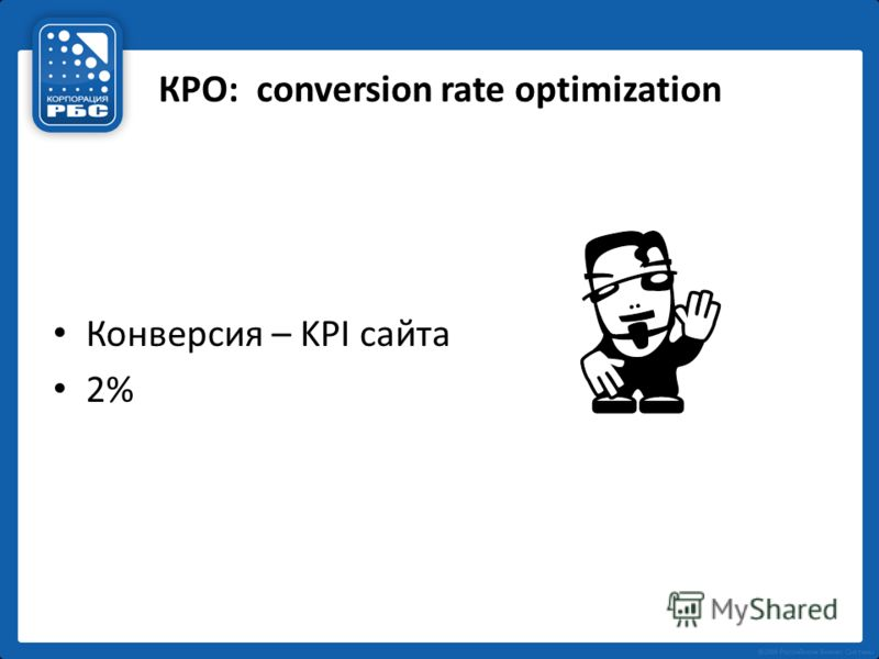 КРО: conversion rate optimization Конверсия – KPI сайта 2%
