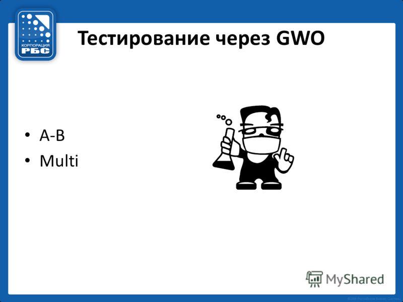 Тестирование через GWO A-B Multi