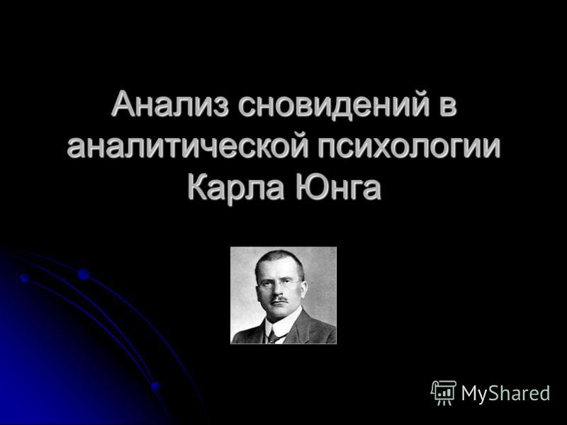 Анализ сновидений в аналитической психологии Карла Юнга