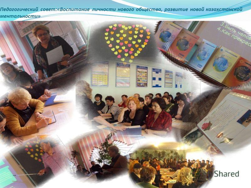 Педагогический совет:«Воспитание личности нового общества, развитие новой казахстанской ментальности»