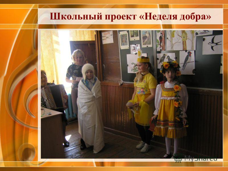 Школьный проект «Неделя добра»
