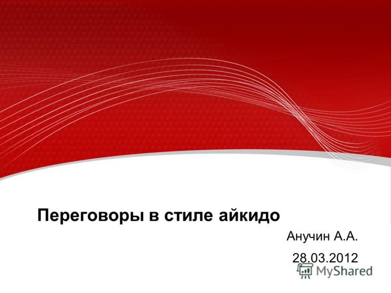 Переговоры в стиле айкидо Анучин А.А. 28.03.2012