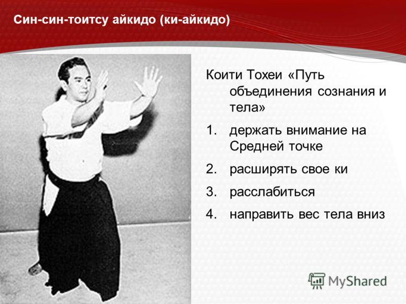 Page 21 Син-син-тоитсу айкидо (ки-айкидо) Коити Тохеи «Путь объединения сознания и тела» 1.держать внимание на Средней точке 2.расширять свое ки 3.расслабиться 4.направить вес тела вниз