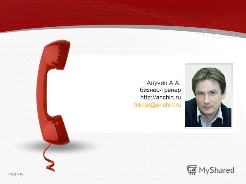 Page 42 Анучин А.А. бизнес-тренер http://anchin.ru trener@anchin:ru