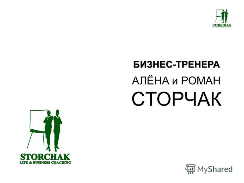 БИЗНЕС-ТРЕНЕРА АЛЁНА и РОМАН CТОРЧАК