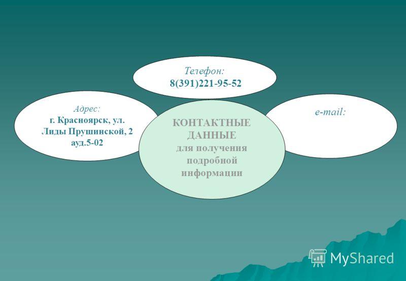 Телефон: 8(391)221-95-52 e-mail: Адрес: г. Красноярск, ул. Лиды Прушинской, 2 ауд.5-02 КОНТАКТНЫЕ ДАННЫЕ для получения подробной информации