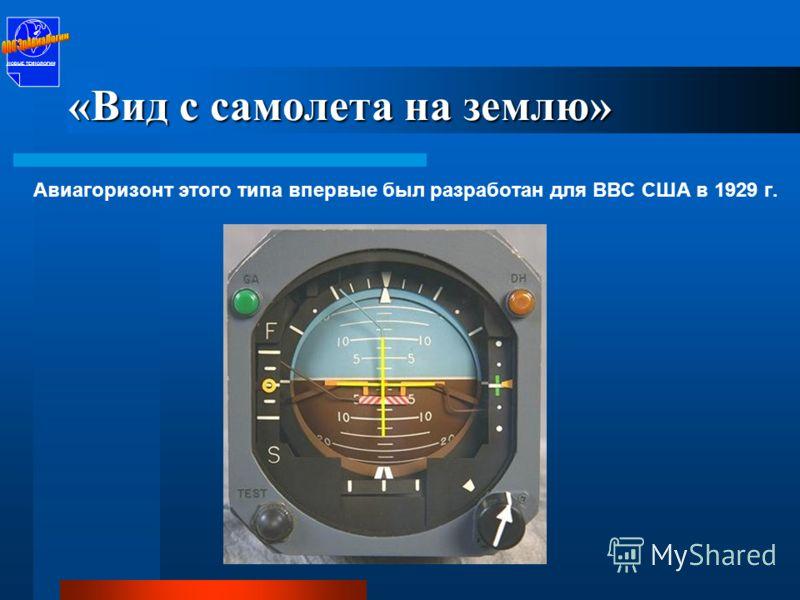 Типы существующих авиагоризонтов Авиагоризонт типа «Вид из самолёта на землю» Авиагоризонт типа «Пилотажный индикатор «Лётчик-самолёт» (ПИЛС)» Авиагоризонт типа «Вид с земли на самолёт» ПРЕДЛАГАЕТСЯ К ПРИМЕНЕНИЮ НОВЫЕ ТЕХНОЛОГИИ