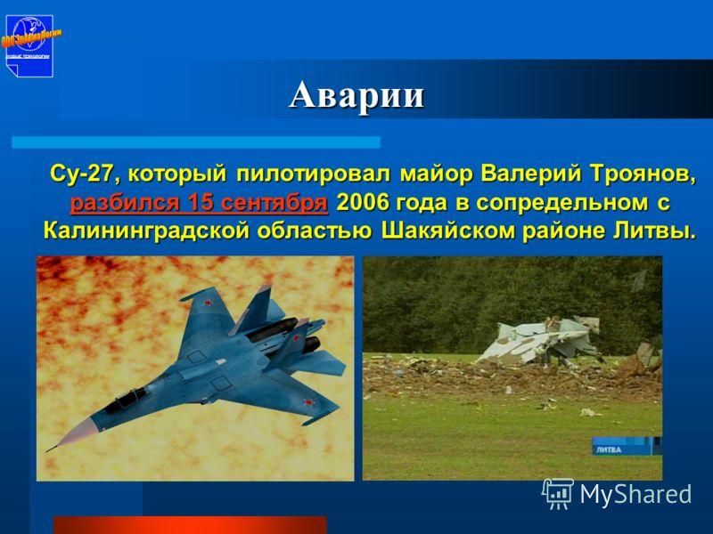 Катастрофы Катастрофа Ми-8 12-го сентября 2006 года под Владикавказом в сложных метеорологических условиях. НОВЫЕ ТЕХНОЛОГИИ