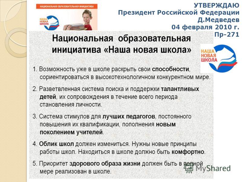 УТВЕРЖДАЮ Президент Российской Федерации Д.Медведев 04 февраля 2010 г. Пр-271