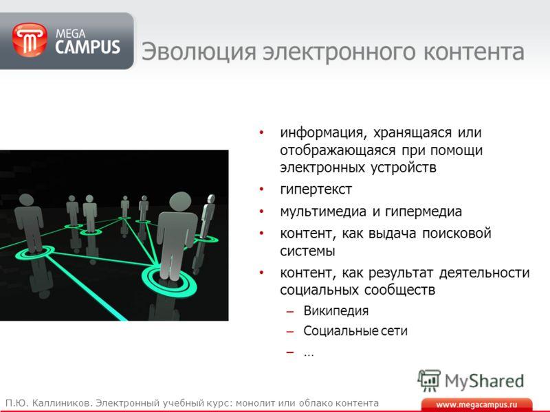 Эволюция электронного контента информация, хранящаяся или отображающаяся при помощи электронных устройств гипертекст мультимедиа и гипермедиа контент, как выдача поисковой системы контент, как результат деятельности социальных сообществ – Википедия –