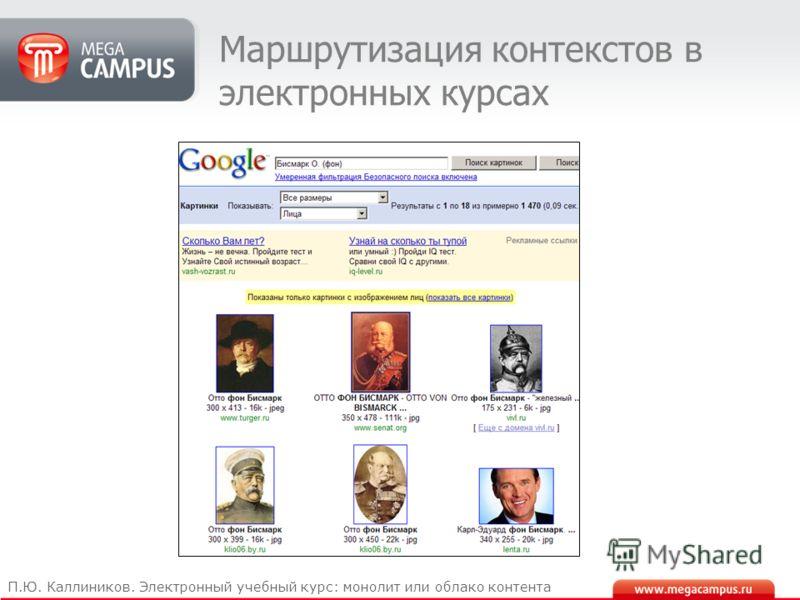 Маршрутизация контекстов в электронных курсах П.Ю. Каллиников. Электронный учебный курс: монолит или облако контента