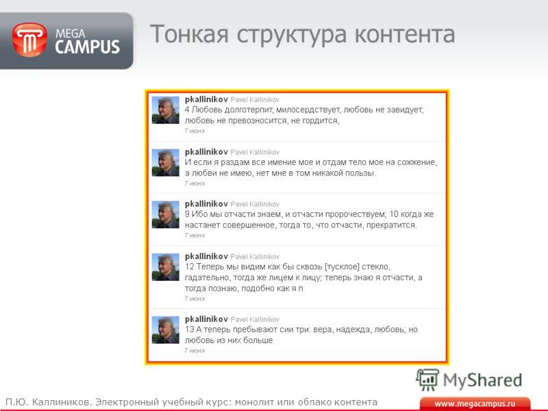 Тонкая структура контента П.Ю. Каллиников. Электронный учебный курс: монолит или облако контента