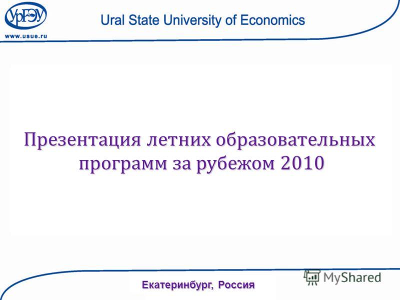 Презентация летних образовательных программ за рубежом 2010 Екатеринбург, Россия