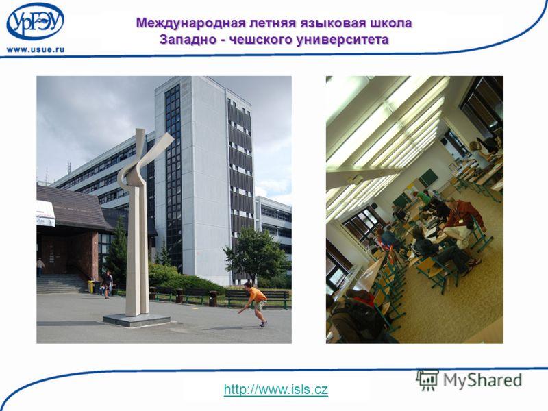 Международная летняя языковая школа Западно - чешского университета http://www.isls.cz