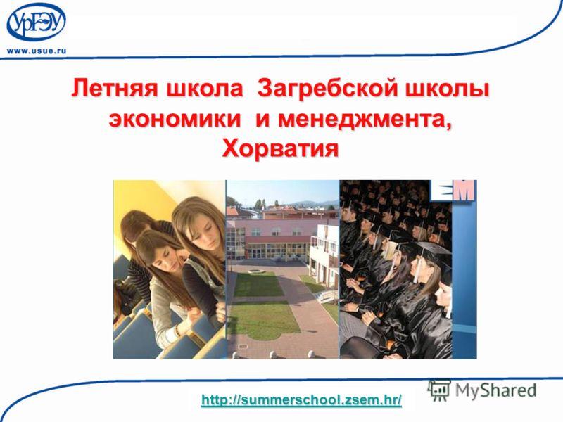 http://summerschool.zsem.hr/ Летняя школа Загребской школы экономики и менеджмента, Хорватия