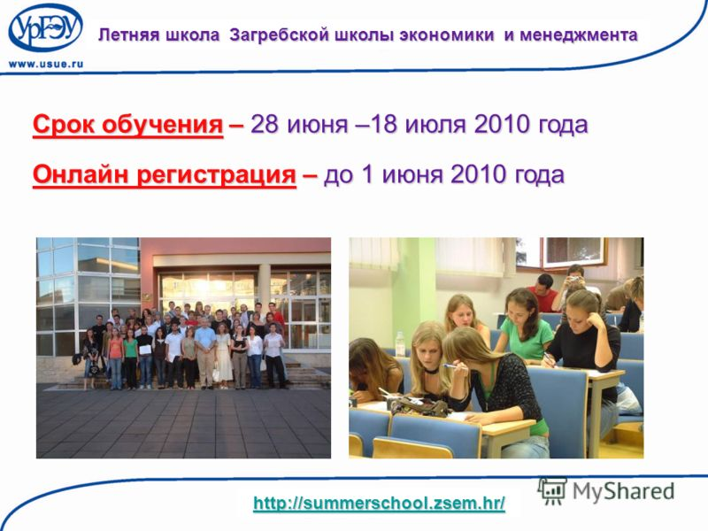 Летняя школа Загребской школы экономики и менеджмента http://summerschool.zsem.hr/ Срок обучения – 28 июня –18 июля 2010 года Онлайн регистрация – до 1 июня 2010 года