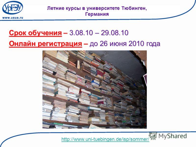 Срок обучения – 3.08.10 – 29.08.10 Онлайн регистрация – до 26 июня 2010 года Летние курсы в университете Тюбинген, Германия http://www.uni-tuebingen.de/isp/sommer/