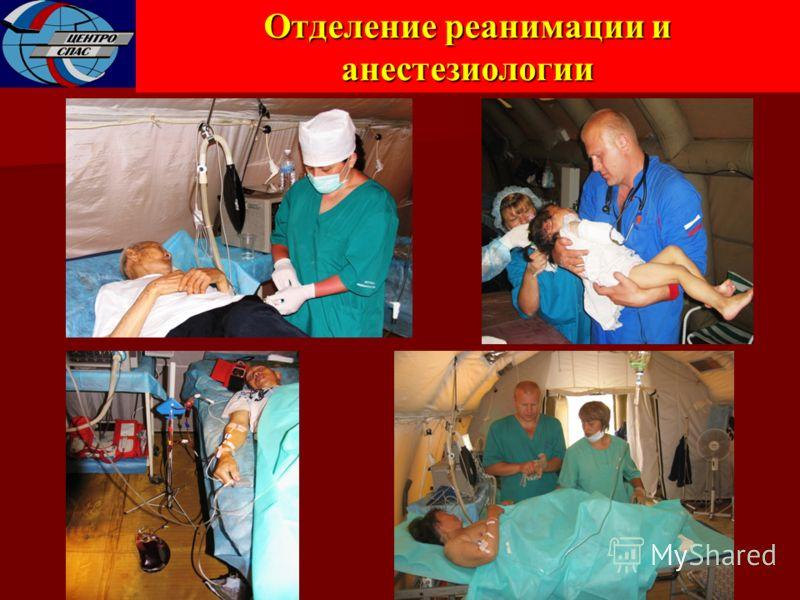 Отделение реанимации и анестезиологии