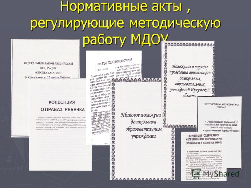 Нормативные акты, регулирующие методическую работу МДОУ
