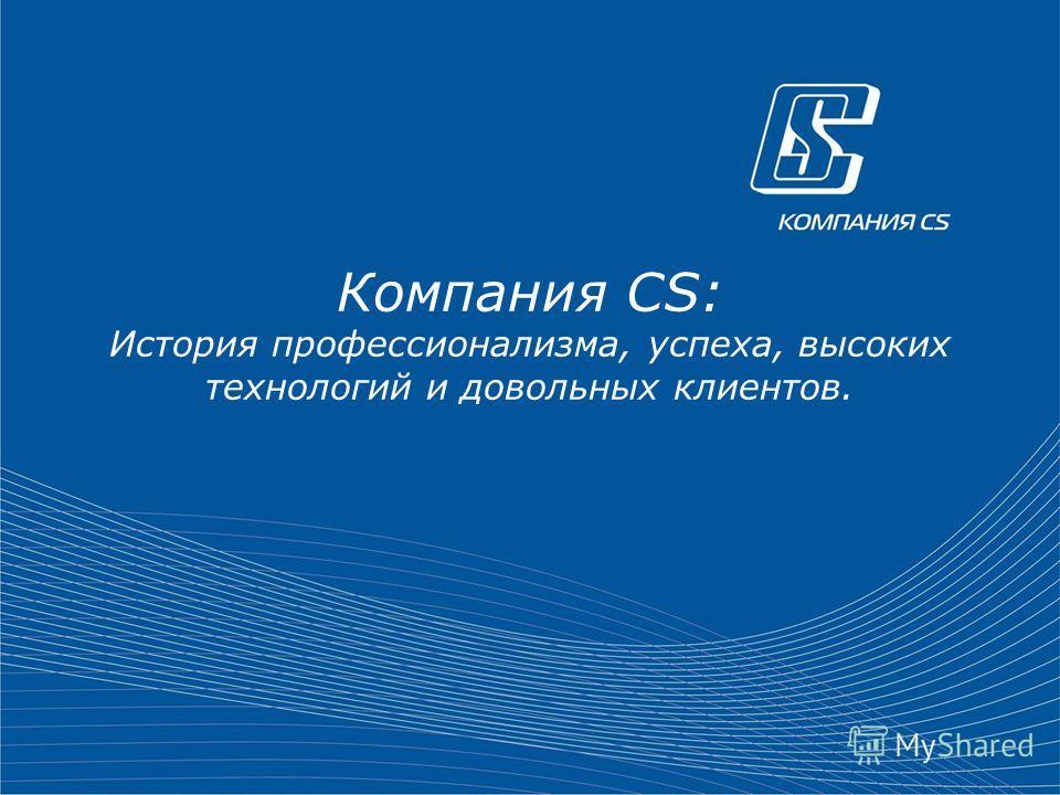 Компания CS: История профессионализма, успеха, высоких технологий и довольных клиентов.