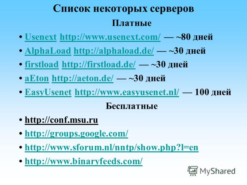 Список некоторых серверов Платные Usenext http://www.usenext.com/ ~80 днейUsenexthttp://www.usenext.com/ AlphaLoad http://alphaload.de/ ~30 днейAlphaLoadhttp://alphaload.de/ firstload http://firstload.de/ ~30 днейfirstloadhttp://firstload.de/ aEton h
