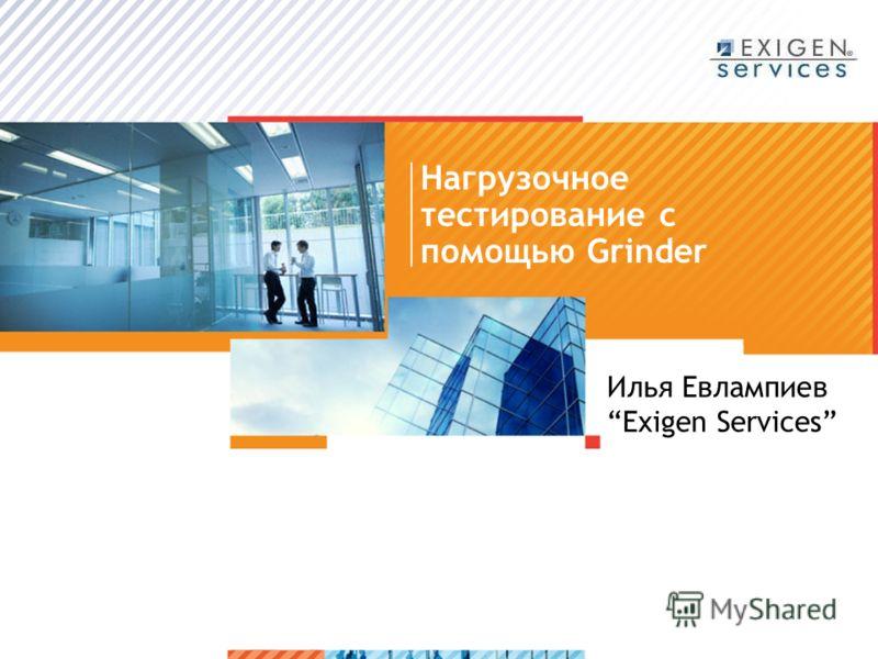 Нагрузочное тестирование с помощью Grinder Илья Евлампиев Exigen Services