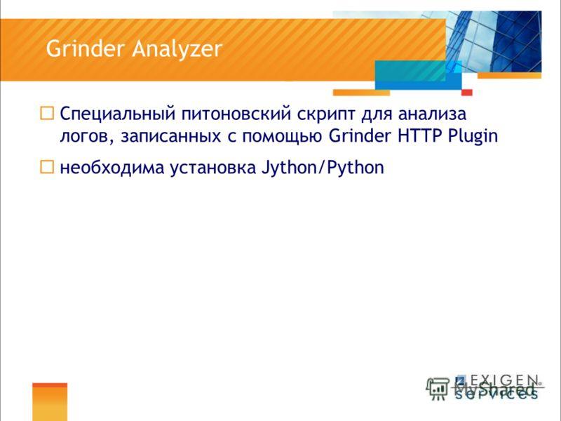 Grinder Analyzer Специальный питоновский скрипт для анализа логов, записанных с помощью Grinder HTTP Plugin необходима установка Jython/Python