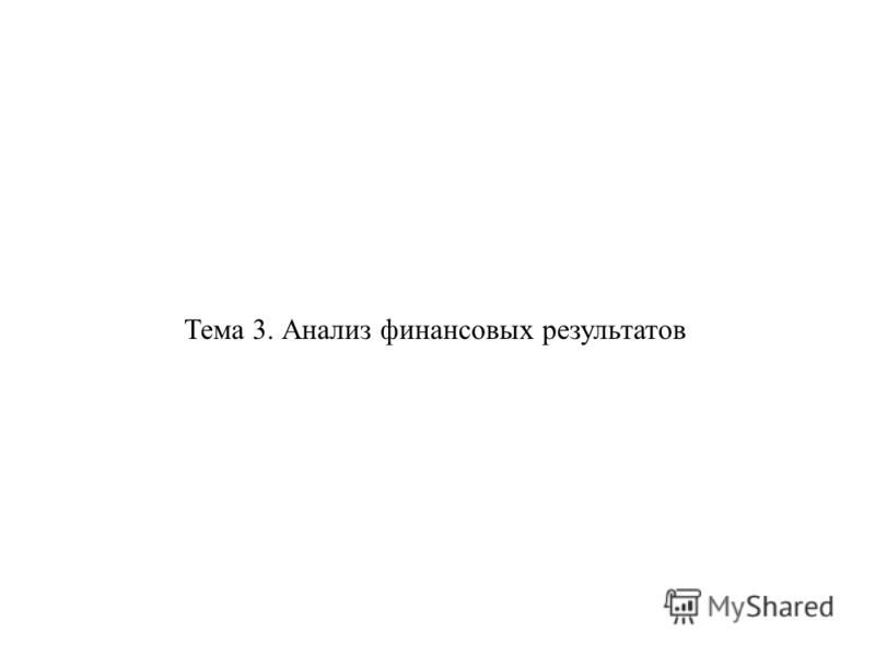 Тема 3. Анализ финансовых результатов