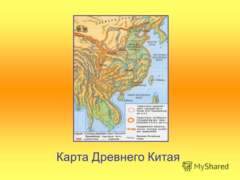 Карта Древнего Китая