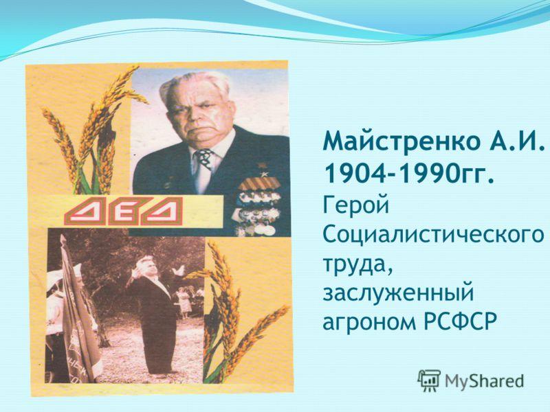 Майстренко А.И. 1904-1990гг. Герой Социалистического труда, заслуженный агроном РСФСР