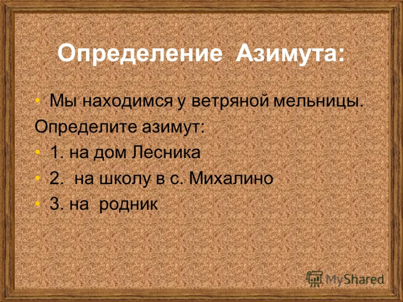 21 Определение Азимута: Мы находимся у ...: www.myshared.ru/slide/151486