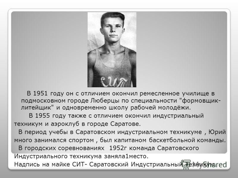 В 1951 году он с отличием окончил ремесленное училище в подмосковном городе Люберцы по специальности